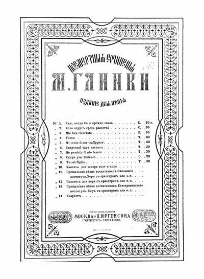 Mio ben ricordati aria per soprano : голос и фортепиано