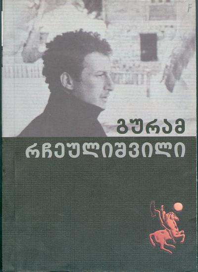 Complete Works by Guram Rcheulishvili, Vol. 4