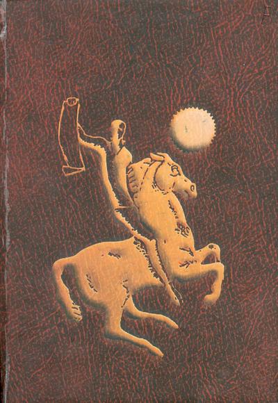 Complete Works by Guram Rcheulishvili, Vol. 2