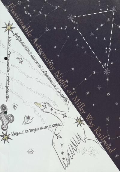 Fissionable Astronomy Night of Milky Way Railroad Bedr. Cat. : Eatable of Many Orders door Koji Arai : Collectie L/Z 2012 :
