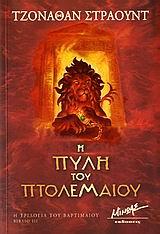 Η πύλη του Πτολεμαίου