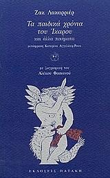 Τα παιδικά χρόνια του Ίκαρου και άλλα ποιήματα