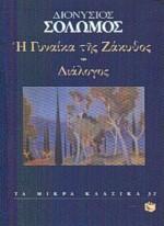 Η γυναίκα της Ζάκυθος. Διάλογος