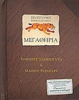 Προϊστορική εγκυκλοπαίδεια: Μεγαθήρια