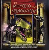 Το μουσείο των δεινοσαύρων
