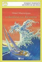 Το βασίλειο των Κενσούκε