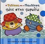 Η Τελίτσα και η Παυλίτσα πάνε στην παραλία
