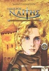 Ο μικρός Ναΐτης: Προστάτης του Άγιου Δισκοπότηρου