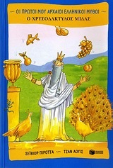 Ο χρυσοδάκτυλος Μίδας