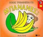 Ποιος τρελαίνεται για μπανάνες;