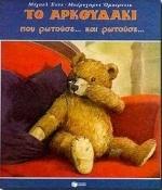 Το αρκουδάκι που ρωτούσε και ρωτούσε