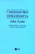 Γλωσσολογική σημασιολογία