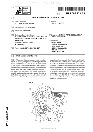 Dual-operation handle device; EP2006873A2