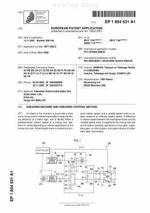 Knetmaschine und Knetsteuerverfahren; Kneading machine and kneading control method; Machine de malaxage et procédé de contrôle de malaxage