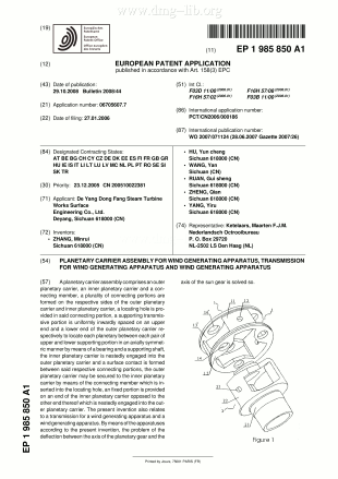 Planetenträgeranordnung für Winderzeugungsvorrichtung, Getriebe für Winderzeugungsvorrichtung und Winderzeugungsvorrichtung; Planetary carrier assembly for wind generating apparatus, transmission for wind generating...