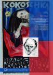 Doppelbegabung im Expressionismus - zur Beziehung von Kunst und Literatur bei Oskar Kokoschka und Ludwig Meidner