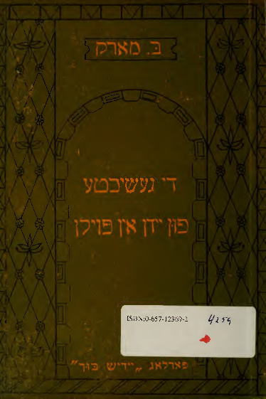 Image from object titled <<די>> געשיכטע פון יידן אין פוילן, בער מארק