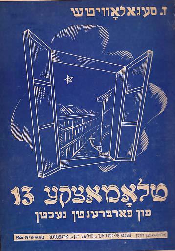 Image from object titled טלאמאצקע 13, פון פארברענטן נעכטן, ז. סעגאלאוויטש