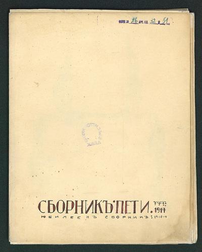 Сборник пети. 1914. Юбилеен сборник: 1910-4