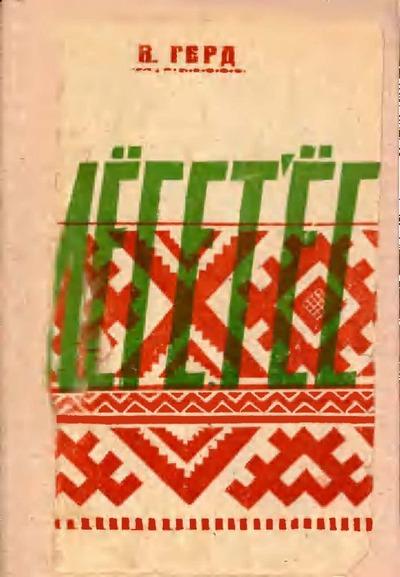Лёгетъёс, 1922-1930; Ступени, 1922-1930