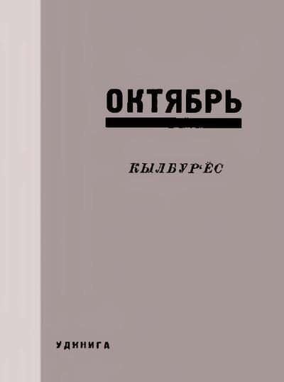 Октябрь; Сборник послеоктябрьских стихов