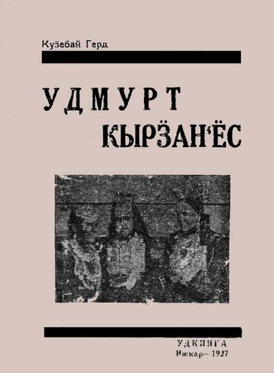 Удмурт кырӟанъёс. 1-тӥ книга; Революционные и удмуртские песни