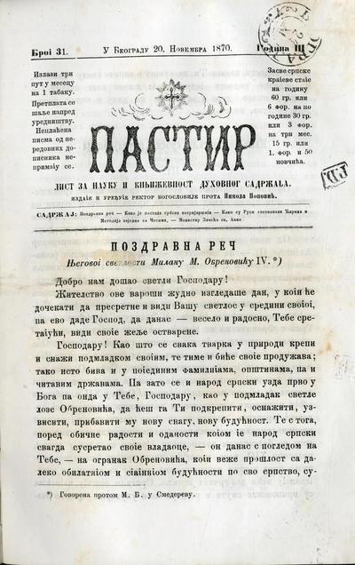 Pastir - 1870-11-20