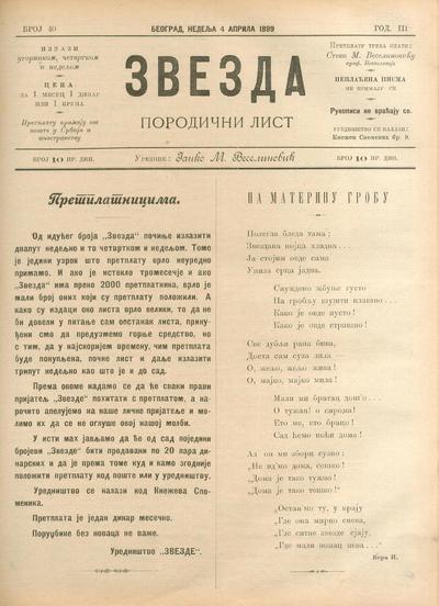 Zvezda - 1899-04-04