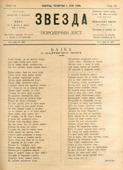 Zvezda - 1899-07-01