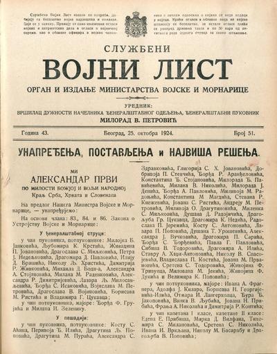 Službeni vojni list - 1924-10-25