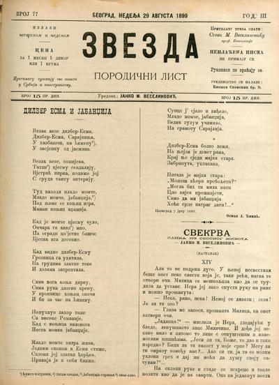 Zvezda - 1899-08-29