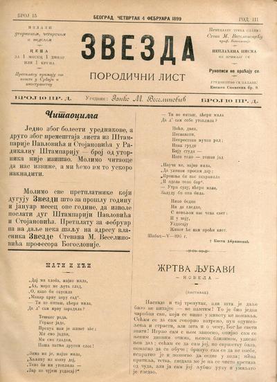 Zvezda - 1899-02-04