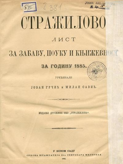 Stražilovo