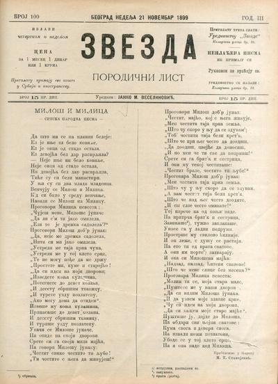 Zvezda - 1899-11-21