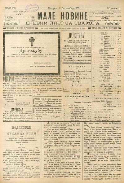 Male novine - 1888-09-11
