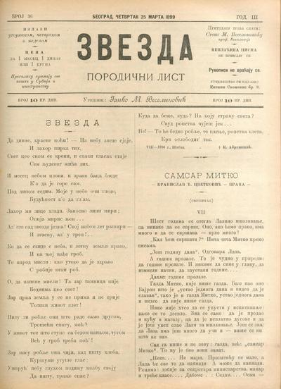 Zvezda - 1899-03-25