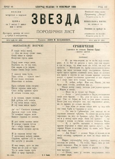 Zvezda - 1899-11-14