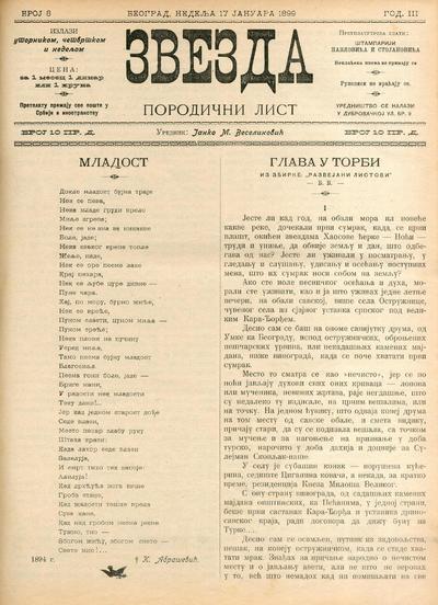 Zvezda - 1899-01-17
