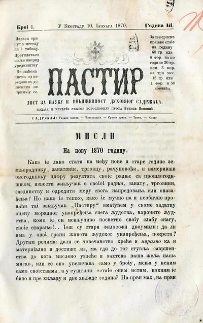 Pastir - 1870-01-10