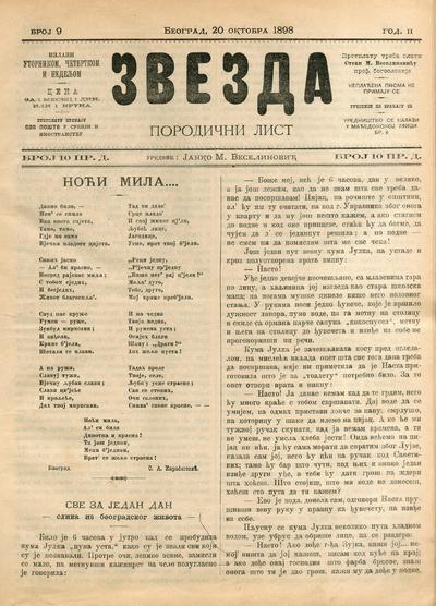 Zvezda - 1898-10-20