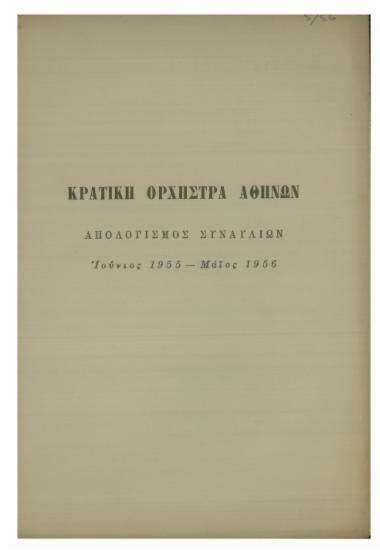 Κρατική Ορχήστρα Αθηνών : απολογισμός συναυλιών Ιούνιος 1955 - Μάϊος 1956