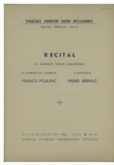 Recital : οι διάσημοι Γάλλοι καλλιτέχναι ο συνθέτης και πιανίστας Francis Poulenc, ο βαρύτονος Pierre Bernac