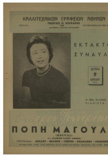 Έκτακτος συναυλία : η νέα Ελληνίς πιανίστα Πόπη Μαγουλά