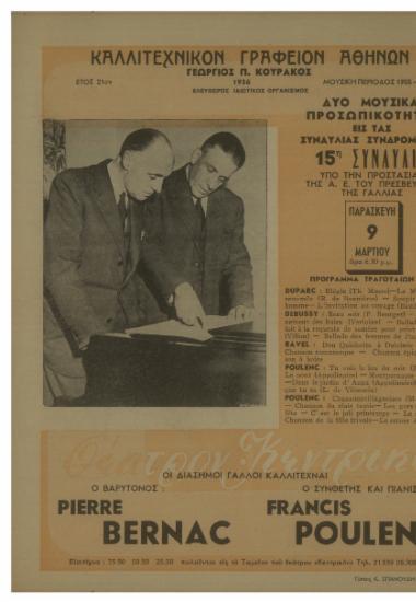 Δύο μουσικαί προσωπικότητες εις τας συναυλίας συνδρομητών : οι διάσημοι Γάλλοι καλλιτέχναι ο βαρύτονος Pierre Bernac, ο συνθέτης και πιανίστας Francis Poulenc