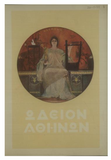 Συναυλία της Συμφωνικής Ορχήστρας του Ωδείου Αθηνών 1893-1934 : δευτέρα συνδρομητών