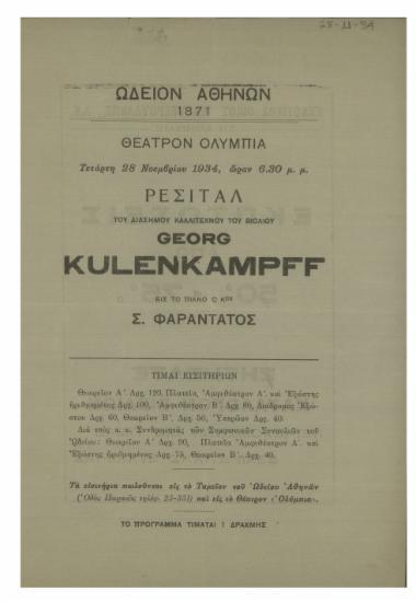 Ρεσιτάλ του διάσημου καλλιτέχνου του βιολιού Georg Kulenkampff