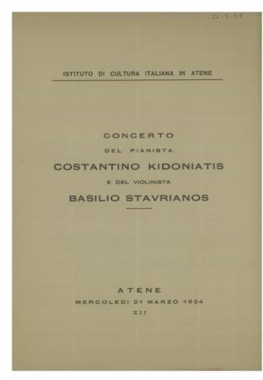Concerto del pianista Constantino Kidoniatis e del violinista Basilio Stavrianos