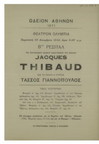 2ον ρεσιτάλ του παγκοσμίου φήμης καλλιτέχνου του βιολιού Jacques Thibaud