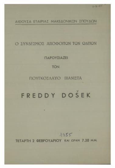 Ο Σύνδεσμος Αποφοίτων των Ωδείων παρουσιάζει τον Γιουγκοσλαύο πιανίστα Freddy Dosek