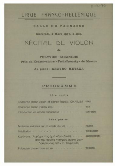 Recital de Violon de Polyvios Kiranidis